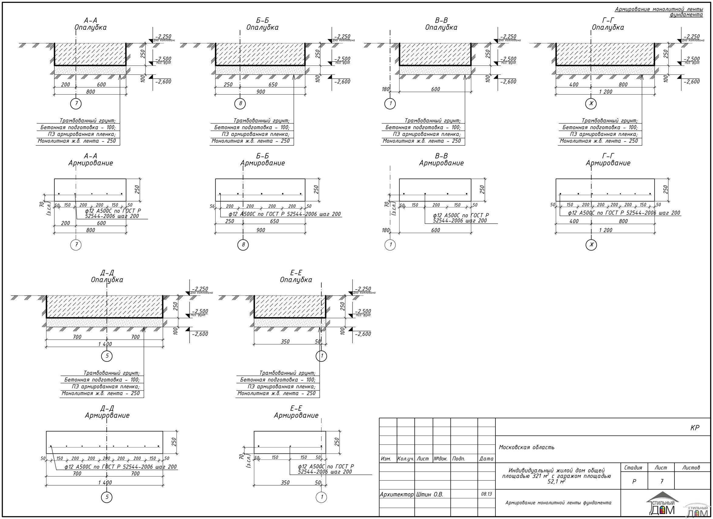 Схема установки арматуры в ленточном фундаменте6